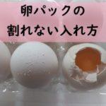[実証済]卵が割れないレジ袋の入れ方は?自転車の衝撃に勝つ4つの方法!トレーやトマトの入れ方のコツもご紹介!