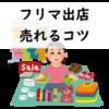 [実録]フリマ出店で売れるための6つのコツ教えます!値段の具体的なつけ方や準備するも
