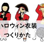 ハロウィン衣装の作り方!忍者・海賊・ルフィの衣装などを100均アイテムで簡単手作り!