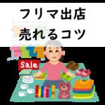 [実録]フリマ出店で売れるための6つのコツ教えます!値段の具体的なつけ方や準備するものもご紹介!