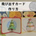 ポップアップカードの簡単な作り方!無料テンプレート付きですぐにできる!誕生日やクリスマスに!