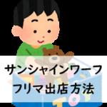 神戸のサンシャインワーフのフリーマーケットに出店したい方!応募方法や注意点をご紹介!