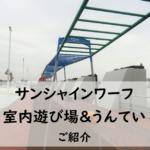 サンシャインワーフ神戸のギネスうんてい・室内遊び場ご紹介!