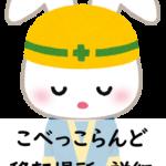 神戸こべっこらんどが2021年秋に移転!理由や広さは?最寄り駅や週辺施設もご紹介!
