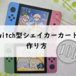 Switch仕様のお誕生日シェイカーカードの作り方!無料テンプレート付き8種!