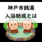神戸市の温泉は子供が無料なの!?銭湯入浴助成について詳しくご紹介!大人も半額に!