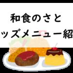 和食のさとのお得なキッズメニュー・さとキッズくらぶのご紹介!知っとかないともったいないよ!