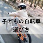 子どもの自転車 買いかえるならいつ?適正サイズ・インチの選び方ご紹介!
