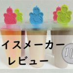 100均ダイソーのアイスメーカー ゆきぽん・アイスポップメーカーレビュー!