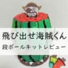 段ボール工作キット『飛び出せ海賊くん』を作ってみた感想・レビュー!