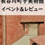 長谷川町子美術館行ってきたレビュー!サザエさん家の食卓イベントご紹介!