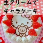 [保存版]生クリームで着色するキャラケーキの作り方!初心者におすすめレシピ10品ご紹介!