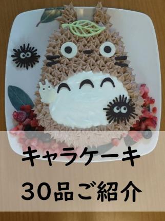 保存版]主婦が本気で作ったお誕生日のキャラケーキレシピ厳選30