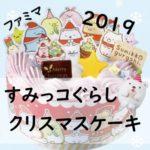 [2019]ファミマのクリスマスケーキ!すみっコぐらしケーキで限定てのりすみっこがもらえるよ!値段や予約期間は?