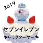 [2019]セブンイレブンのキャラクタークリスマスケーキ全種類ご紹介!値段・予約期間・キャンぺーンは?