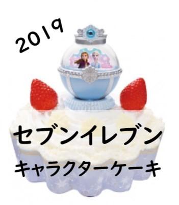 セブンイレブン クリスマス ケーキ 2019