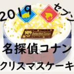 [2019]セブンイレブンのクリスマスケーキにコナンが限定で新登場!キンプリのキャンペーンもやってるよ!予約期間や値段・特典をご紹介!