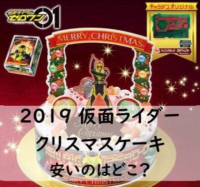 2019]仮面ライダーゼロワンのクリスマスケーキを買うならどこ