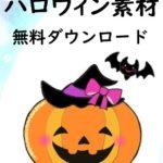 [登録不要の無料イラスト]ハロウィン・かぼちゃ・魔女・黒猫・コウモリの素材7種!