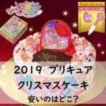 [2019]プリキュアのクリスマスケーキが一番安く買えるお店は?大手6店舗の値段や特典をランキング形式で比較したよ!おもちゃや味もご紹介!