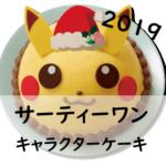 [2019]サーティーワンのキャラクタークリスマスケーキ全種類ご紹介!価格・味・キャンぺーンは?アナ雪やミニオンがかわいすぎ!