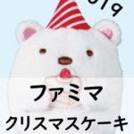 [2019]ファミリーマートのキャラクタークリスマスケーキ全種類ご紹介!値段・予約期間・キャンぺーンは?