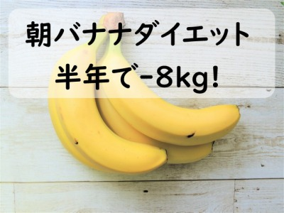バナナ ジュース ダイエット