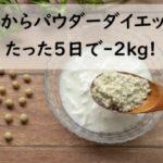 [実録]おからパウダーダイエット1年経過レビュー!たった5日で-2kg成功!やり方や効果は?