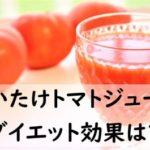 [実録]まいたけトマトジュースダイエットに挑戦!便秘解消効果がすごすぎてやめられない!やり方や効果レビュー!