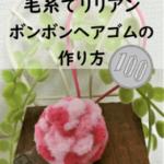 毛糸でリリアンで超簡単ボンボンヘアゴムの作り方!画像付で編み方ご紹介!モコモコ毛糸で5分で作れる!?