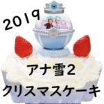 [2019]アナ雪2のクリスマスケーキが特典付で新登場!予約期間や購入店舗はどこ?値段比較もしてみたよ!