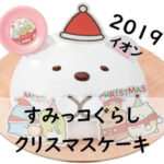 [2019]イオンのクリスマスケーキ!すみっコぐらしケーキで限定のかわいいお皿がもらえるよ!値段や予約期間は?
