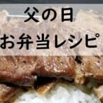 父の日に作ってあげたいお弁当レシピ10選!スタミナ肉弁当やデコ弁ご紹介!