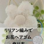 リリアン編みでぷっくりお花ヘアゴムの作り方!大きくて簡単かわいく作れるよ!