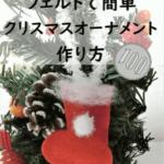 [型紙付]フェルトで簡単かわいいクリスマスオーナメントの作り方!針不要!縫わないのにぷっくりかわいく作れるよ!