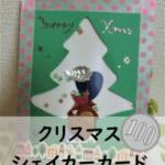 [型紙付]クリスマスシェイカーカードの作り方!ビーズがシャカシャカ!型紙付で簡単かわいい!