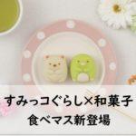 すみっコぐらし×和菓子がファミマで発売開始!人気で売り切れ店続出!?味や値段は?