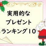 [実録]5歳6歳~小学生に買ってよかった実用的なプレゼントランキング10!お誕生日やクリスマスに迷ったらコレ!