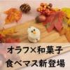オラフ×和菓子がセブンイレブンで新登場!みんなの感想・レビューまとめ!味や値段は?映