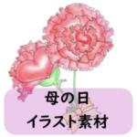 [登録不要の無料イラスト]母の日・カーネーション・枠素材7種!パステル調のかわいい癒しイラスト!