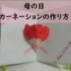 [母の日工作]飛び出すカードや折り紙・フラワーペーパーで作る平面・立体カーネーショ
