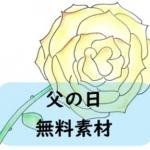 [登録不要の無料イラスト]父の日・黄色いバラ・枠素材7種!パステル調のやさしい癒しイラスト!