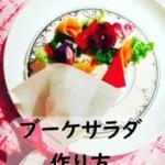 [保存版]ブーケサラダの作り方・巻き方は?アレンジメニュー&おすすめレシピ10選!お祝やクリスマス・母の日・父の日に!