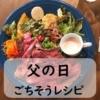 [保存版]父の日のごちそうレシピ10選!簡単美味しい肉料理やメイン料理ご紹介!