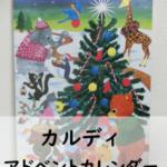 カルディのクリスマスアドベントカレンダー買ってみたレビュー!安くてかわいすぎ!他の商品もご紹介!