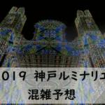 [2019]神戸ルミナリエの混雑状況予想してみたよ!見所や様子が分かる動画もご紹介!