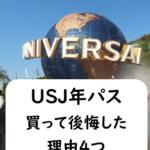 [実録]USJの年間パスを買って後悔した4つの理由!本当にお得な方法は?