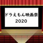 [ドラえもん映画祭2020]東京神保町シアターの上映作品一挙ご紹介!上映期間・料金・前売り券の購入方法・アクセスは?
