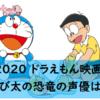 [2020]ドラえもん映画『のび太の新恐竜』木村拓哉がゲスト声優に!役どころは?過去の