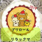[2019]プリロール×リラックマのクリスマスケーキが8種の絵柄で特典付!値段・味・送料は?